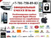 в Актау ИП Гевей Разблокировка iPhone 6s plus 6s 6+ 6  5s5с54s4g R-sim  Разлочка