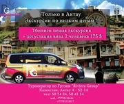 Новинка! Пешая экскурсия по Тбилиси!