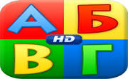 Русский язык-обучаю,  тренирую навыки общения