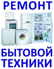Ремонт стиральных и посудомоечных машин в Актау. Ремонт другой техники
