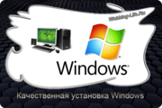Компьютерге установка Windows XP 7.8.1.10