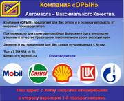 Автомасла Mobil,  Castrol,  SibTrol,  Shell Hellix,  Газпром,  Лукойл, Sinto