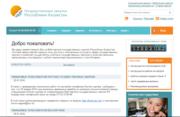 Регистрация установка настройка портала goszakup gov kz / tender sk kz