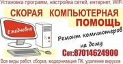 Ремонт Компьютеров и Манаблоков