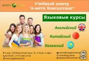 Языковые курсы. Учебный центр