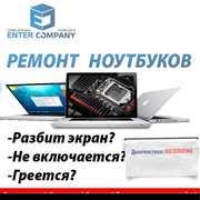 Ремонт компьютера и ноутбука в Актау с выездом!