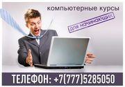 Компьютерные курсы SMART в Актау