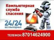 Ремонт Компьютеров и Ноутбуков АКТАУ с выздом
