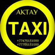 Аэропорт-город-Аэропорт,  Такси в Актау и по Мангистауской области