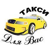 Такси в Актау,  услуги встреч в Аэропорту и на Ж/Д вокзале,  Жетыбай