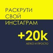 Раскрутка инстаграм! 10 000 тыс лайков в подарок новым клиентам!