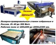 #Лазерные и #фрезерные станки от производителя любых размеров. Дешево